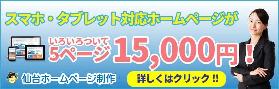 仙台ホームページ制作